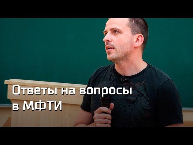 Константин Семин: Ответы на вопросы студентов МФТИ