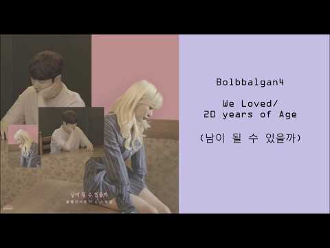 BOLBBALGAN4- WE LOVED (FT. 20 YEARS OF AGE) [HAN   ROM   ENG]