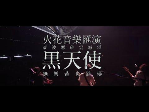 SPARK!!SOUND!!SHOW!! †黒天使† MV