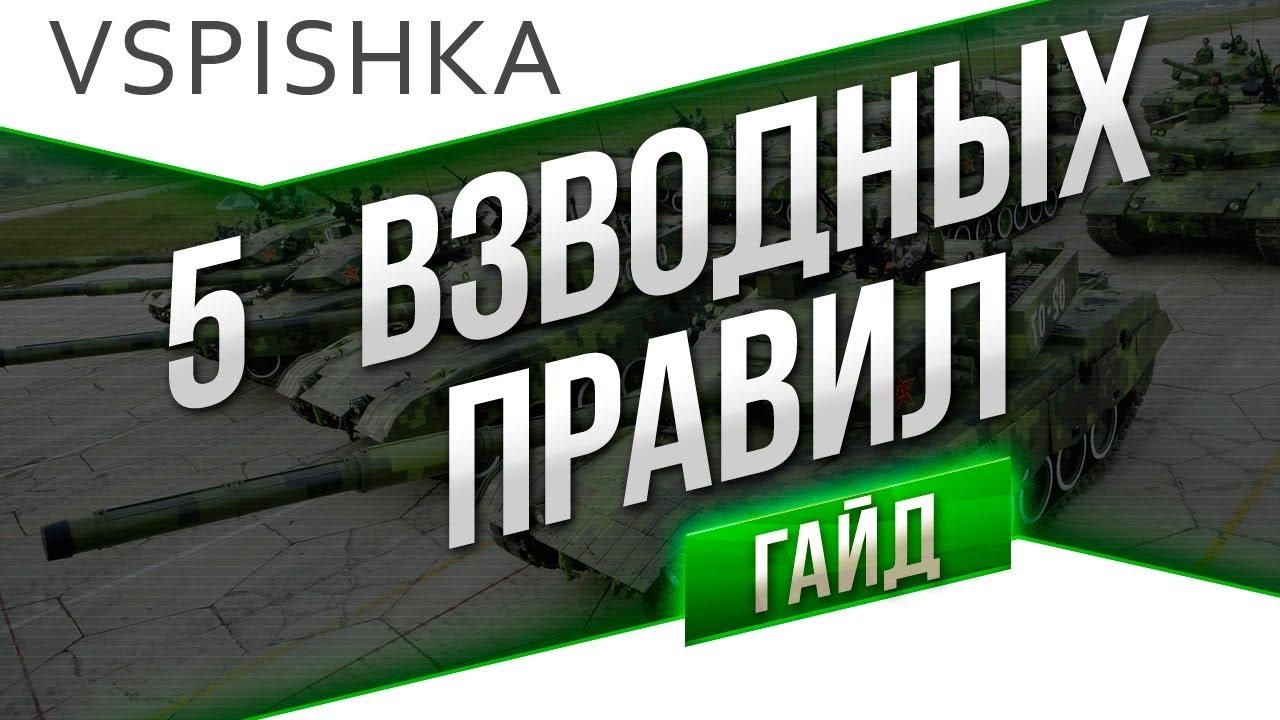 Гайд по Взводам World of Tanks от Вспышки [Virtus.pro]