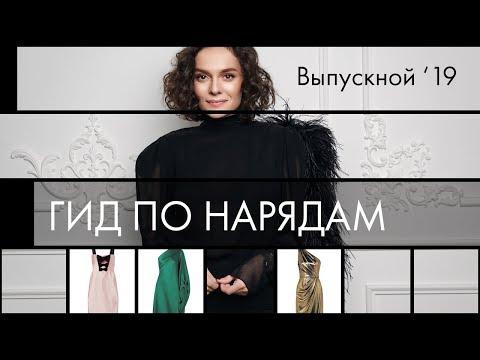 Гид по Нарядам на Выпускной 2019