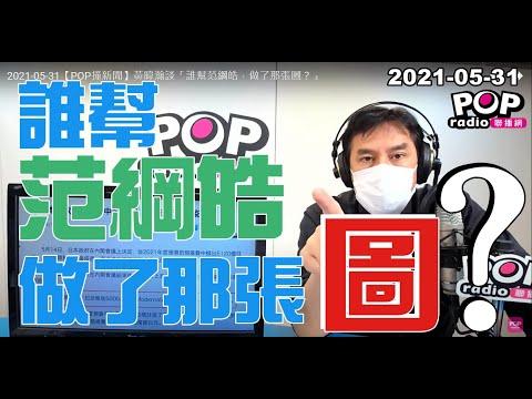 2021-05-31【POP撞新聞】黃暐瀚談「誰幫范綱皓,做了那張圖?」