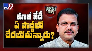 Political Mirchi: What next for JD Lakshmi Narayana after..