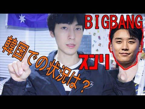 韓国で一番炎上にしてるYGとBIGBANGスンリの状況
