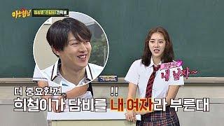 손담비x김희철(Son Dam-bi&Kim Hee-chul), '내 남자''내 여자'로 부르는 사이◑∇◑~? 아는 형님(Knowing bros) 140회