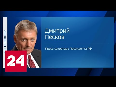 Песков ответил на вопрос о дополнительных ограничениях