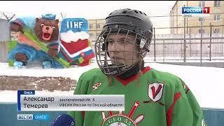 Любительский хоккейный матч прошёл в Омске за колючей проволокой