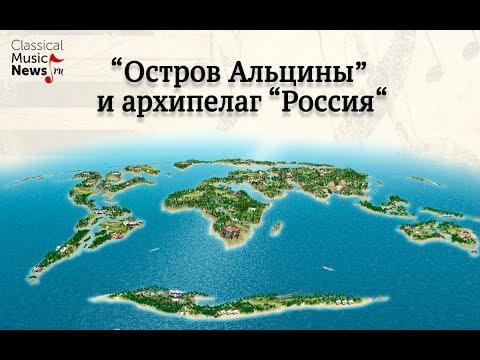 """Вадим Журавлев. """"Остров Альцины"""" и архипелаг """"Россия"""""""