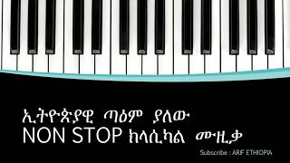 አንዴ ከፍተው የሚተዉት ክላሲካል  Non stop Music for Relaxing ,Studying, Sleeping, office  or any  Event