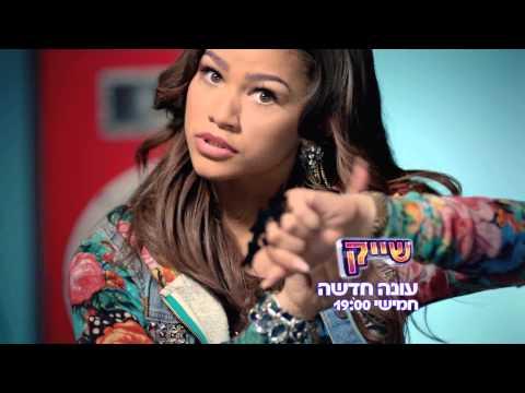 Baixar Contagious Love   Shake It Up - שייק - ערוץ דיסני