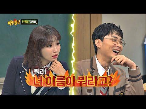 """감히 연민정(이유리 Lee Yoo-ri)을 건드려? 내리갈굼☞ """"너 이름이 뭐라고^_^"""" 아는 형님(Knowing bros) 163회"""