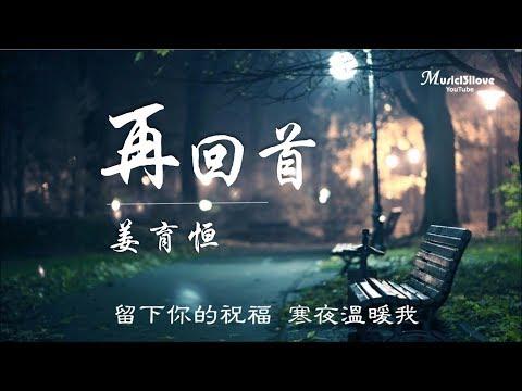 姜育恒《再回首》♥ ♪♫*• 祝福冯嘉伟! 加油!♥ ♪♫*•