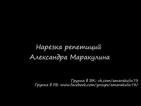 Нарезка репетиций Александра Маракулина