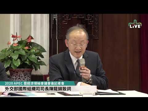 【11/21直播】張忠謀APEC同框川習!總統府會後記者會