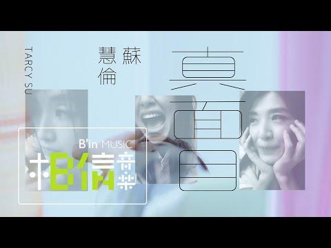 蘇慧倫 Tarcy Su [ 真面目 True Colors ] Official Music Video(三立/台視偶像劇《跟鯊魚接吻》插曲)