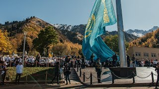 "The ceremony of raising the State flag of the Republic of Kazakhstan on the territory of the high-mountain sports complex ""Medeo"""
