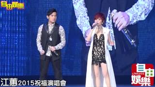 江蕙演唱會2015 - 落雨聲 (周杰倫) YouTube 影片