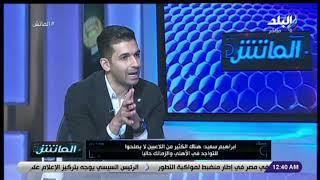 الماتش - إبراهيم سعيد :عماد متعب كان «سهن» كرويا -