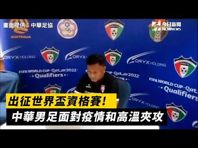 世界盃資格賽疫情和高溫夾攻中華隊