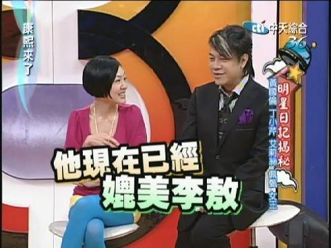 2008.04.15康熙來了完整版 明星日記揭密-黃國倫、丁小芹、艾莉絲、佩甄、女王