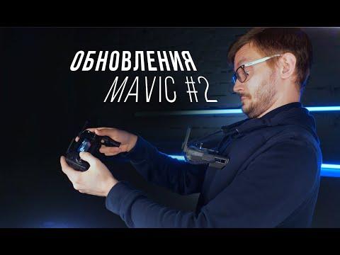 Обновления Mavic 2 #2 / v01.00.04.00 photo