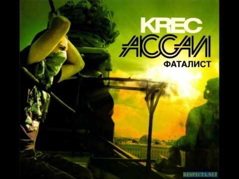 Krec (Ассаи) - Неосторожно