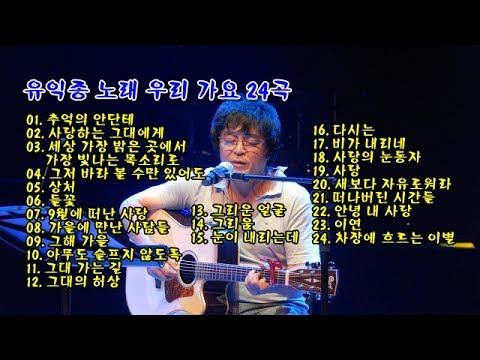 유익종 노래 우리 가요 24곡