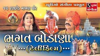 BHAGAT BODANA || Jai Ranchod Makhan Chor || Telefilm