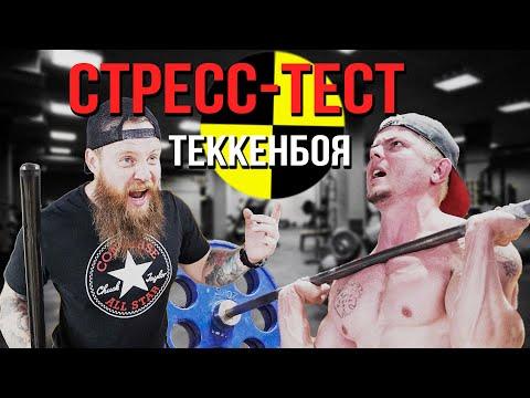 СТРЕСС-ТЕСТ ТЕККЕНБОЯ