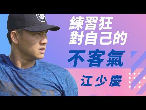 棒球》12強中華隊王牌江少慶 練習狂對自己的不客氣