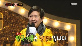[Identity] 'Golden pig' is Ken Jeong ,  복면가왕 20190106
