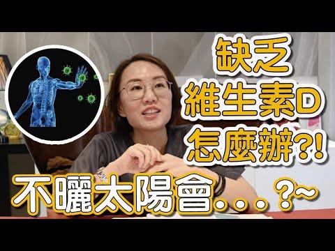 什麼是維生素D?缺乏維生素D會有那些症狀?維生素D要如何補充?