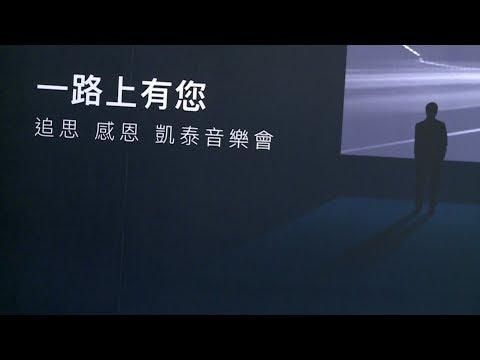 嚴凱泰追思音樂會 政商界要角齊聚致意|寰宇整點新聞20190125