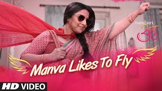 Manva Likes To Fly – Tumhari Sulu – Vidya Balan