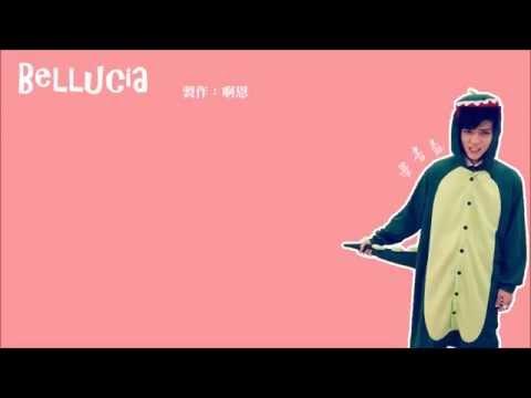 【繁體中字】畢書盡(Bii/필서진i) - Bellucia