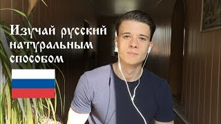 Learn Russian the natural way (Russian subtitles)