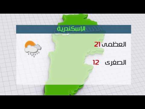 درجات الحرارة المتوقعة اليوم الثلاثاء 24 / 1 / 2017
