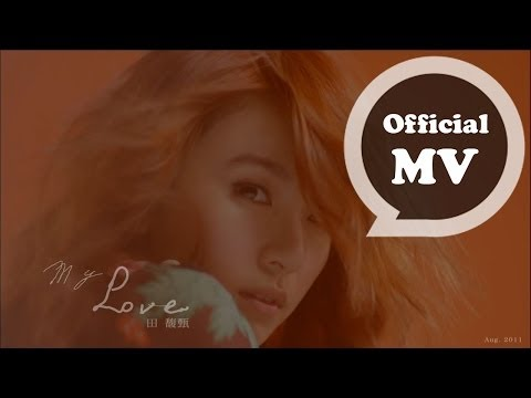 田馥甄 Hebe Tien [MY LOVE] Official MV HD