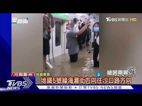 驚恐直擊 洪水灌入鄭州地鐵 乘客絕望:「水到肩膀了」|TVBS新聞