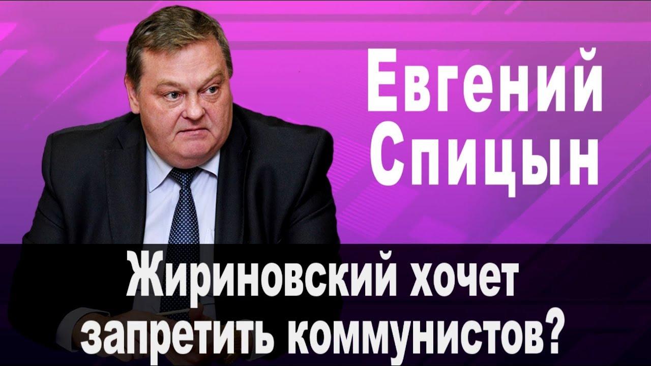 Жириновский хочет запретить коммунистов?