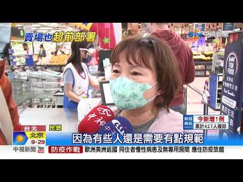 家樂福即日起 進入賣場需強制戴口罩│中視新聞 20200423