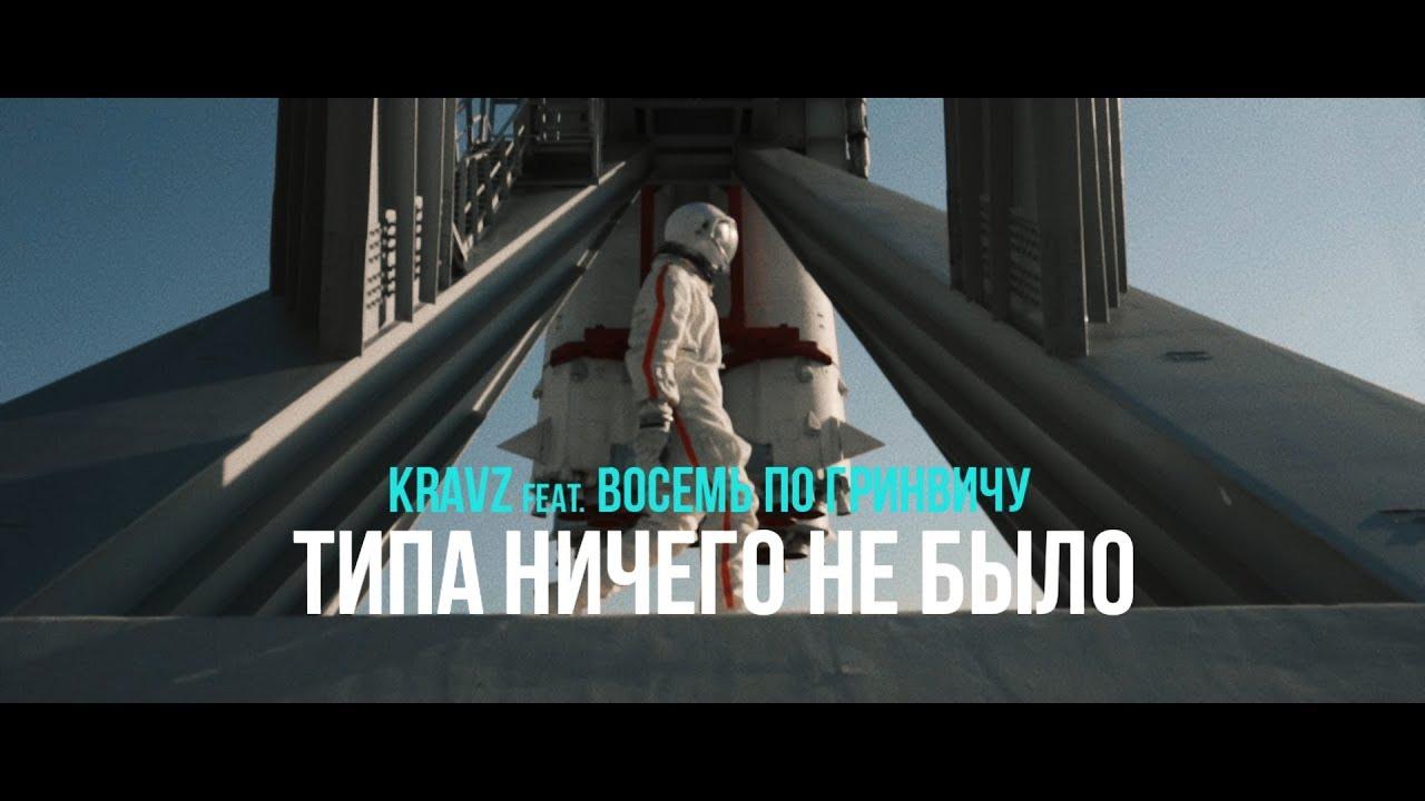 Кравц - Типа Ничего Не Было (feat. Восемь по Гринвичу)