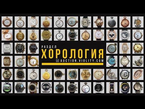 Хорология: коллекционирование часов. Аукцион Виолити 0+ photo