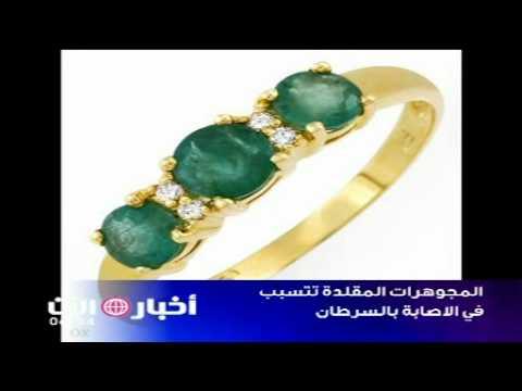 المجوهرات المقلدة تسبب السرطان