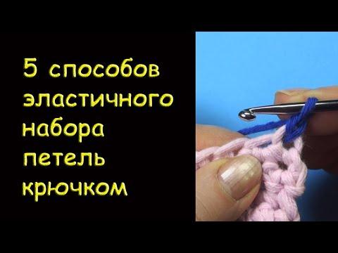 5 СПОСОБОВ ЭЛАСТИЧНОГО НАБОРА петель Вязание крючком Эластичный набор для кругового вязания Видео