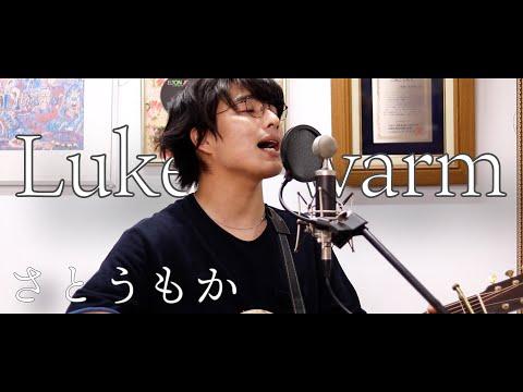 「Lukewarm / さとうもか」本気カバー covered by 須澤紀信