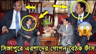 এই মাত্র পাওয়াঃ সিঙ্গাপুরে এরশাদের গোপন বৈঠক ফাঁস হয়ে গেল । bd politics news । bangla viral news