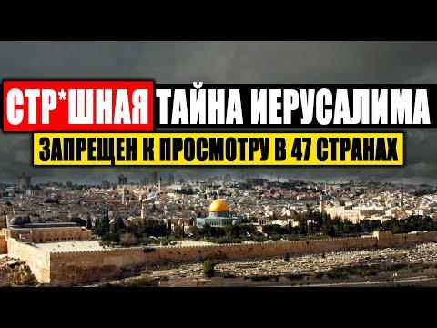 ЗАГАДОЧНЫЕ И ТАИНСТВЕННЫЕ СОБЫТИЯ В ИЕРУСАЛИМЕ, НЕ ПОДДАЮТСЯ ЛОГИКЕ! 04.12.2020 ДОКУМЕНТАЛЬНЫЙ ФИЛЬМ