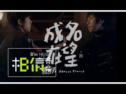 Mayday五月天 [ 成名在望Almost Famous ]  夢想小屋版 Official Music Video