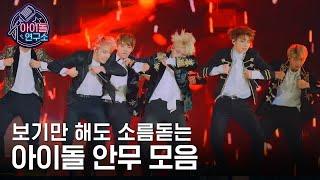 (HD) 소름돋는 남자아이돌 레전드 안무 교차편집 (VIXX, NCT127, SEVENTEEN, GOT7, BTS) [아이돌연구소] EP.1